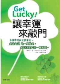 Get Lucky!讓幸運來敲門