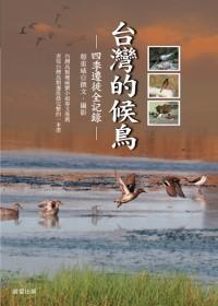 台灣的候鳥:四季遷徙全記錄