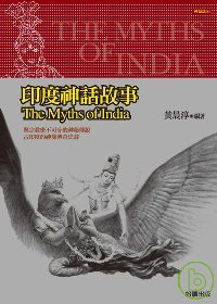 印度神話故事