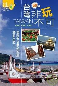 (绝版)台灣非玩不可50處