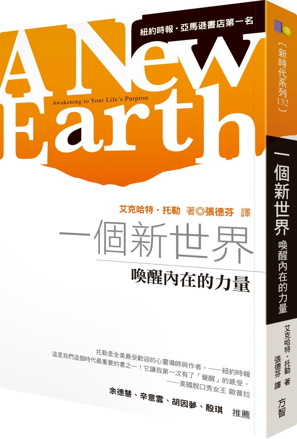 一個新世界 : 喚醒內在的力量 = A new earth : awakening to your life