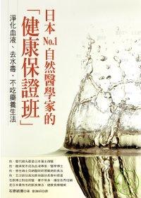 日本No.1自然醫學家的「健康保證班」:淨化血液.去水毒,不吃藥養生法