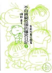 不向貧窮低頭的爆笑日記,年薪19萬日圓篇