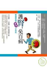 護腎,免百病 :  腎臟保健圖解小百科 /