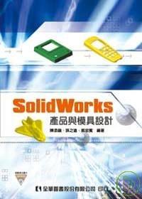 SolidWorks產品與模具...