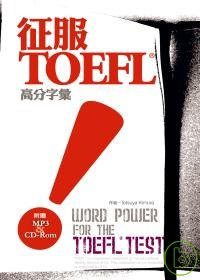征服TOEFL!高分字彙 =  Word power for the TOEFL test /