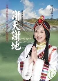 謝天謝地 :  雨揚西藏朝聖之旅 /
