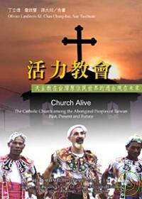活力教會 天主教在台灣原住民世界的過去現在未來