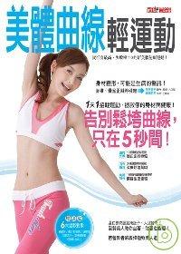 美體曲線輕運動 :  實行度最高、失敗率=0的新美體健康運動! /