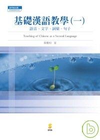 基礎漢語教學,語音、漢字、詞彙、單字、單句、複句