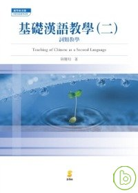 基礎漢語教學 = Teaching of Chinese as a second language
