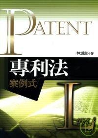 專利法:案例式