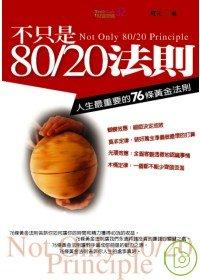 不只是80/20法則 =  Not only 80/20 principle : 人生最重要的76條黃金法則 /