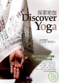 探索瑜伽 =  Discover Yoga /