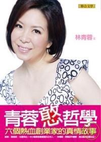 青蓉憨哲學 :  六個熱血創業家的真情故事 /