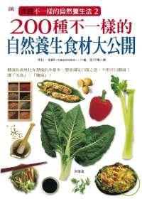 200種不一樣的自然養生食材大公開