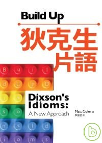 Build Up狄克生片語 =  Dixson