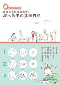 (土反)木浩子的插畫日記
