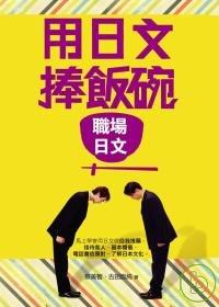 用日文捧飯碗 :  職場日文 /