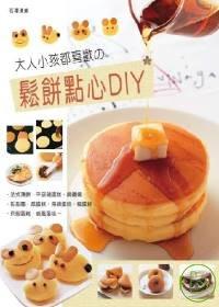 鬆餅點心DIY:大人小孩都喜歡の