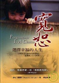 寬恕-選擇幸福的人生(精裝)