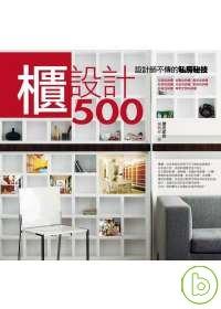 設計師不傳的私房秘技 :  櫃設計500 /
