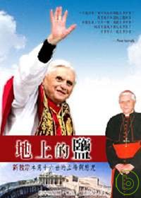 地上的鹽 ─ 新教宗本篤十六世...