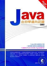 Java:由初學邁向認證(第二版)