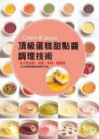 頂級蛋糕甜點醬調理技術 =  Cream&sauce : 各式奶油醬.淋醬.果醬.盤飾醬 /