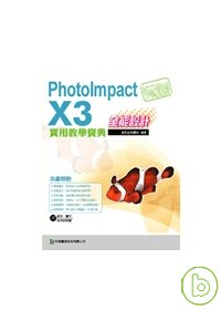 玩透PhotoImpact X3全能設計實用教學寶典 /