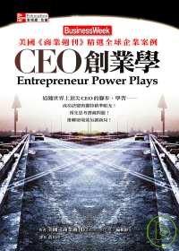 CEO創業學