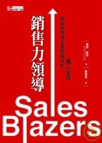 銷售力領導