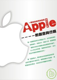 一顆改變世界的蘋果:Apple的創意與行銷