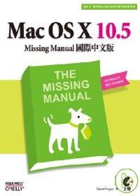 Mac OS X 10.5 Missing Manual國際中文版