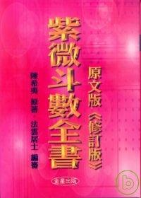 紫微斗數全書《原文版》修訂版