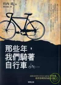 那些年, 我們騎著自行車 /