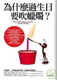 為什麼過生日要吹蠟燭 /