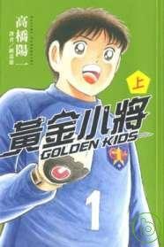 黃金小將.  Golden kids /
