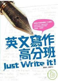英文寫作高分班Just Write It! /