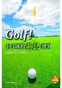 Golf!小白球的英語世界