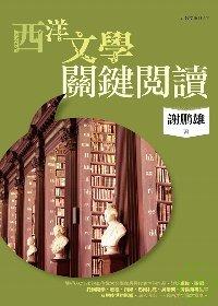 西洋文學的關鍵閱讀