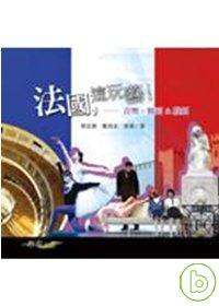 法國- 這玩藝 :音樂、舞蹈&戲劇(另開視窗)