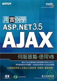 用實例學ASP.NET 3.5 AJAX :  使用VB : 伺服器篇 /