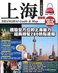 上海玩全指南 =  Shanghai guide & map /