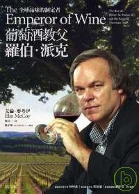 葡萄酒教父羅伯.派克:全球品味...