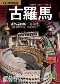 古羅馬:羅馬帝國的千年榮光! :  化成數位影像,完整再現!! /