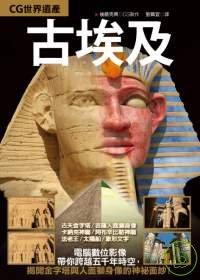 CG世界遺產古埃及 /