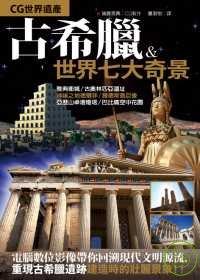 CG世界遺產 :  古希臘&世界七大奇景 /