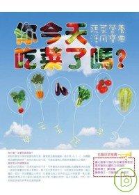 你今天吃菜了嗎?:蔬菜營養活用寶典