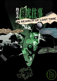 綠光往事 =  In search of lost time /